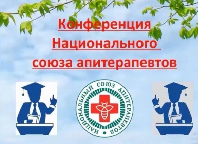 Международная научно-практическая конференция «Современные проблемы пчеловодства и апитерапии», 18 декабря 2020 года в ФГБНУ «ФНЦ пчеловодства».